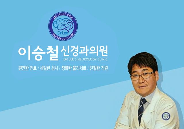 이승철신경과의원 편안한진료/세밀한검사/정확한물리치료/친절한직원