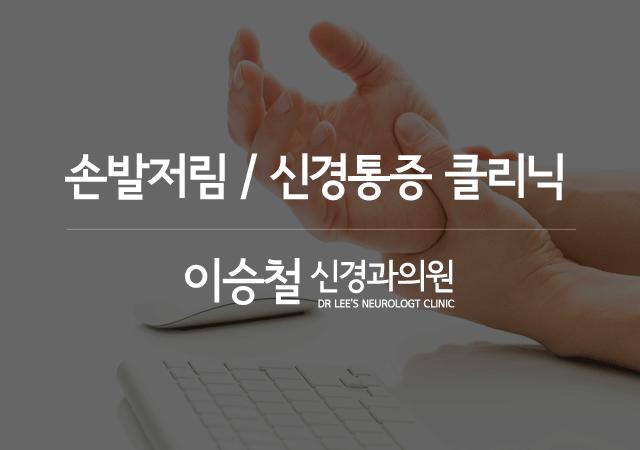 손발저림 / 신경통증 클리닉