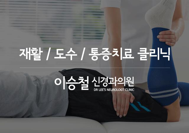재활 / 도수 / 통증치료 클리닉